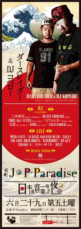 20130629-Poster.jpg